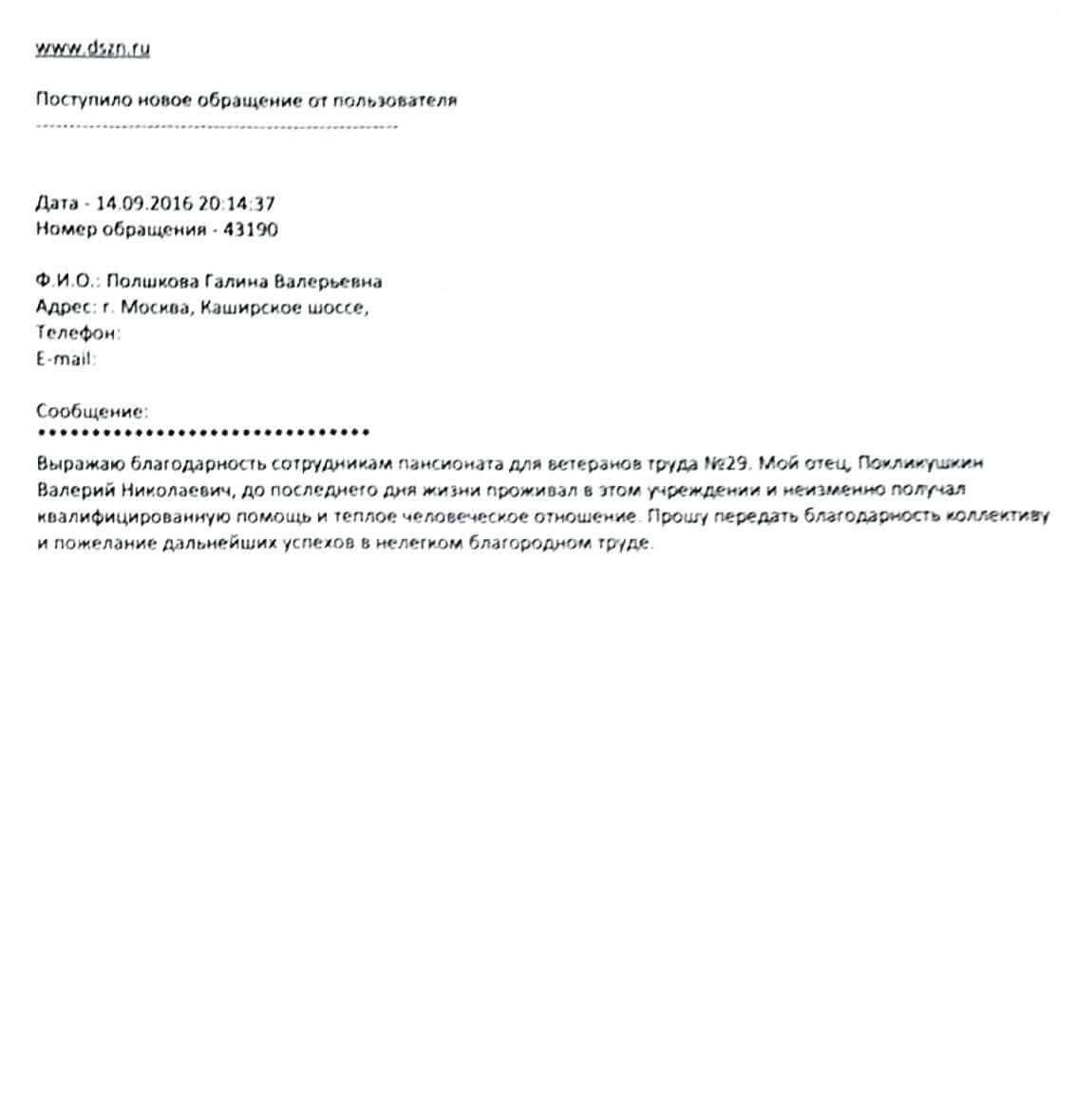 Оригинал отзыва Полшковой Г. В.