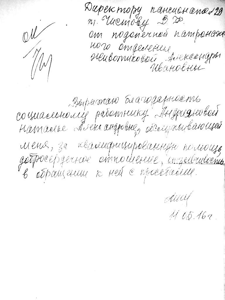 Оригинал отзыва Животиковой А. И.