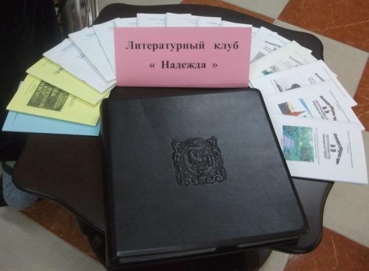 Сборники клуба